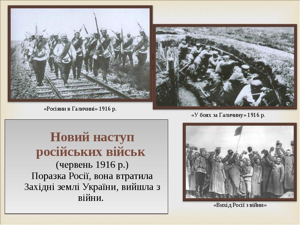Новий наступ російських військ (червень 1916 р.) Поразка Росії, вона втратил...