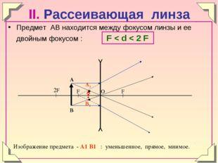 II. Рассеивающая линза Предмет АВ находится между фокусом линзы и ее двойным