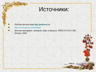 Источники: Шаблон презентации http://pedsovet.su/ http://www.greets.ru/hol/9m