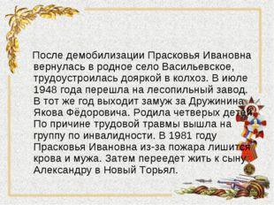 После демобилизации Прасковья Ивановна вернулась в родное село Васильевское,