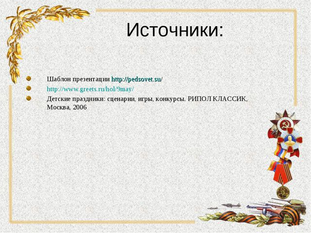 Источники: Шаблон презентации http://pedsovet.su/ http://www.greets.ru/hol/9m...