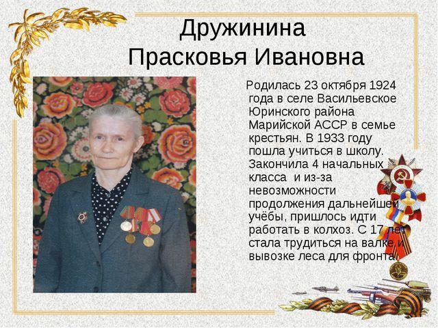 Дружинина Прасковья Ивановна Родилась 23 октября 1924 года в селе Васильевско...
