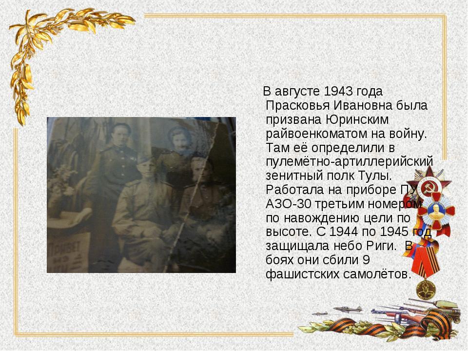 В августе 1943 года Прасковья Ивановна была призвана Юринским райвоенкоматом...