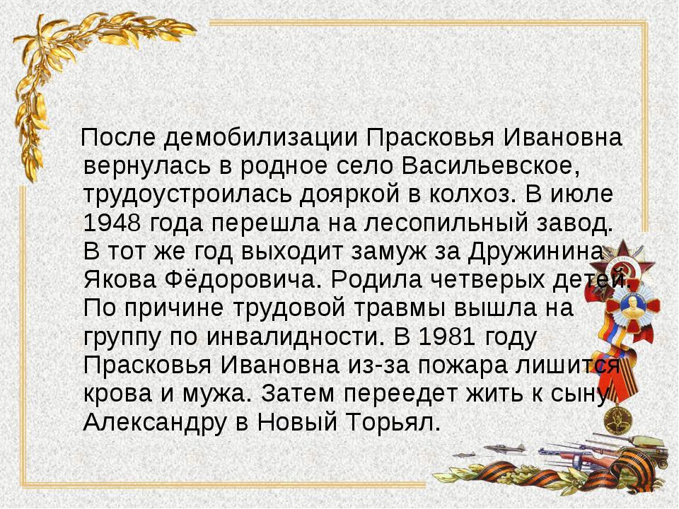 После демобилизации Прасковья Ивановна вернулась в родное село Васильевское,...