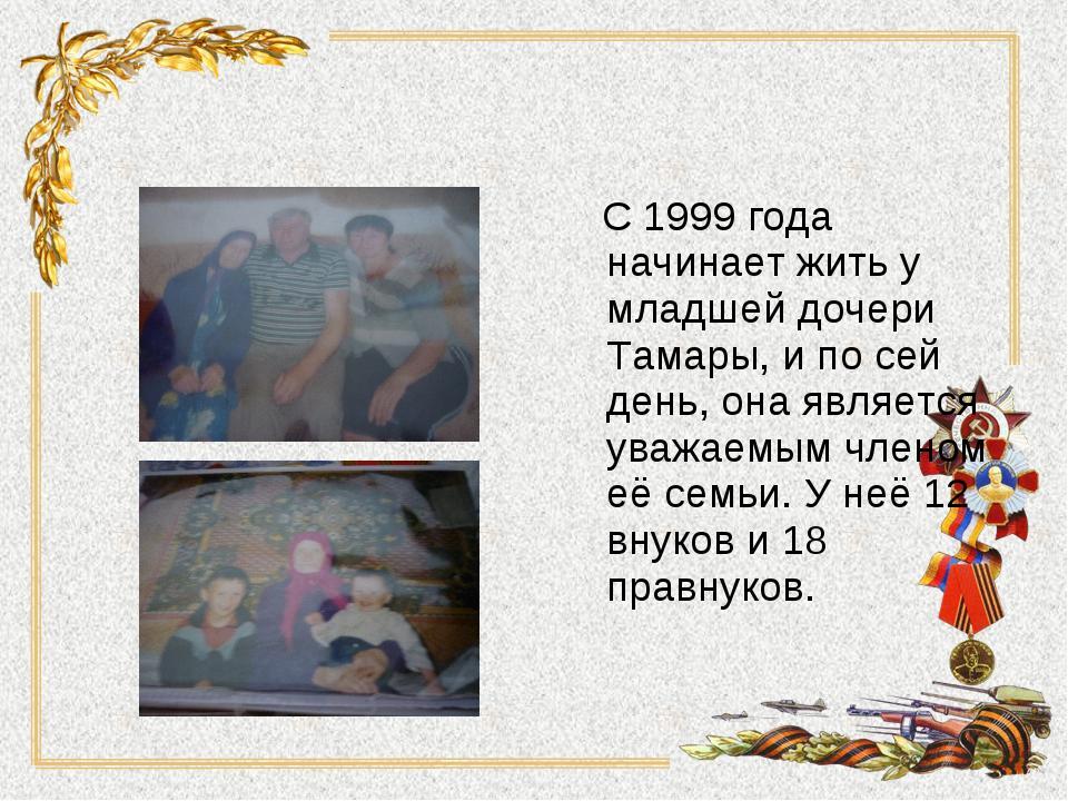 С 1999 года начинает жить у младшей дочери Тамары, и по сей день, она являет...