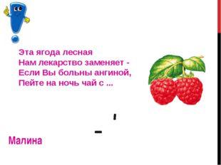Малина Эта ягода лесная Нам лекарство заменяет - Если Вы больны ангиной, Пейт