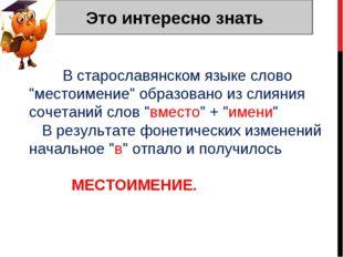 """В старославянском языке слово """"местоимение"""" образовано из слияния сочетаний"""