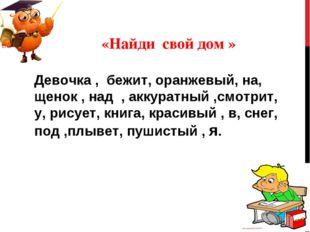 «Найди свой дом » Девочка , бежит, оранжевый, на, щенок , над , аккуратный ,