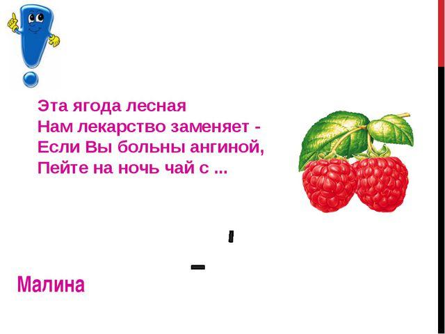 Малина Эта ягода лесная Нам лекарство заменяет - Если Вы больны ангиной, Пейт...