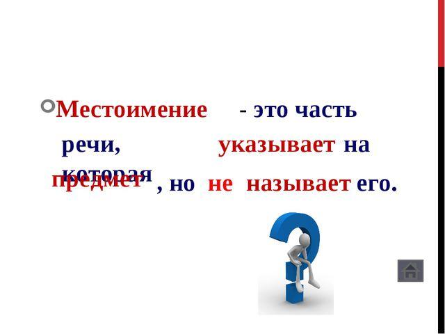 Местоимение - это часть речи, которая указывает на предмет , но не называет е...