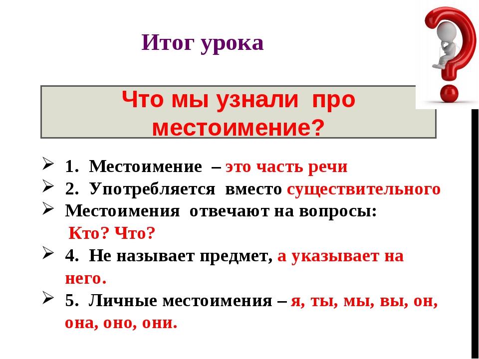 1.Местоимение – это часть речи 2.Употребляется вместо существительного Мест...