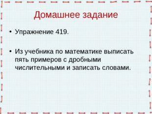 Домашнее задание Упражнение 419. Из учебника по математике выписать пять прим