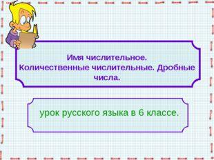 Имя числительное. Количественные числительные. Дробные числа. урок русского я
