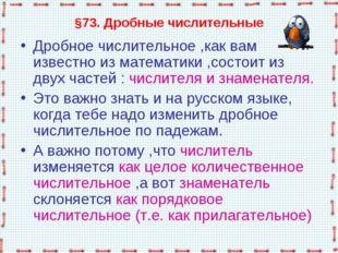§73. Дробные числительные Дробное числительное ,как вам известно из математик