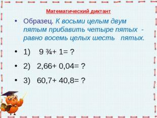 Математический диктант Образец. К восьми целым двум пятым прибавить четыре пя