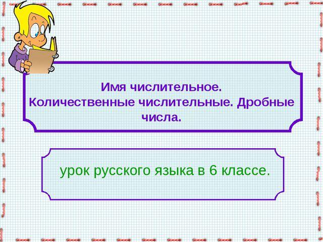 Имя числительное. Количественные числительные. Дробные числа. урок русского я...
