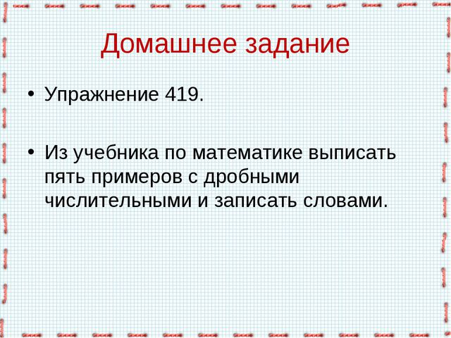 Домашнее задание Упражнение 419. Из учебника по математике выписать пять прим...