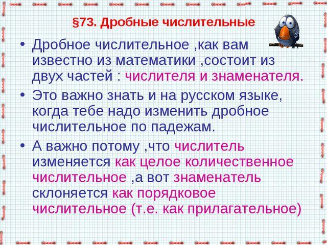 §73. Дробные числительные Дробное числительное ,как вам известно из математик...