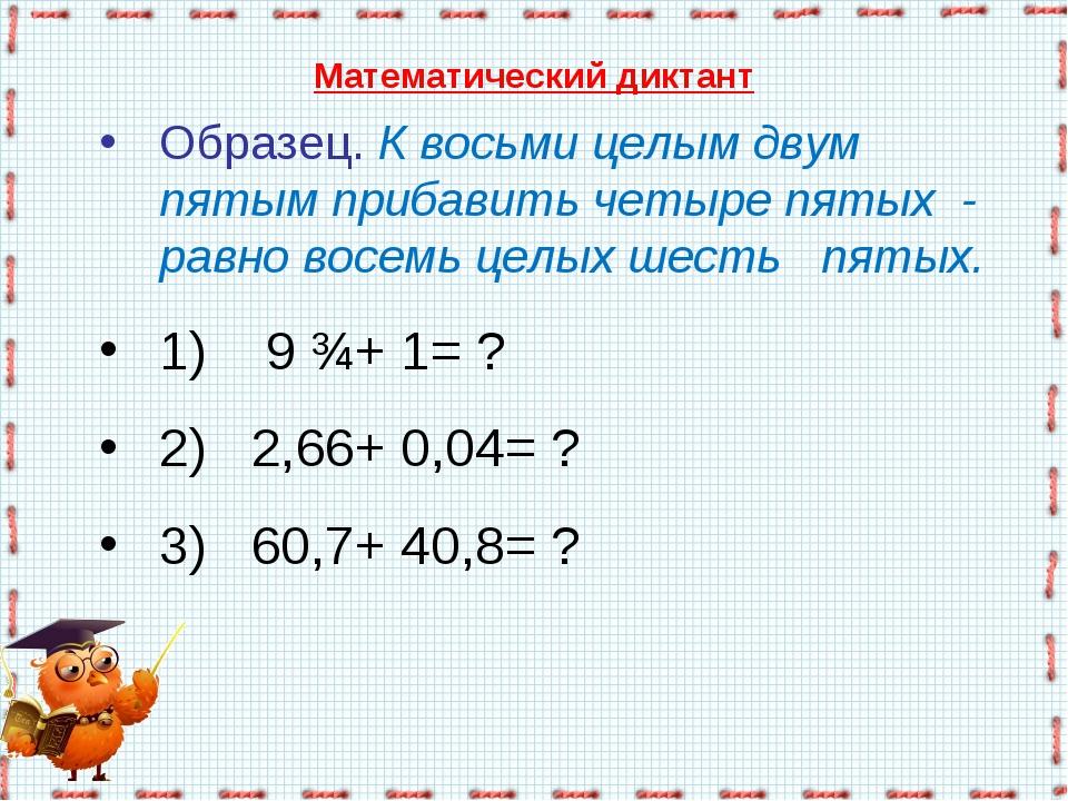 Математический диктант Образец. К восьми целым двум пятым прибавить четыре пя...