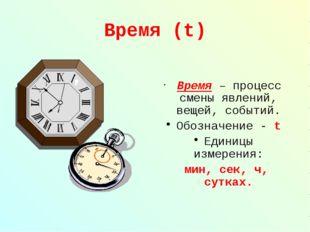 Время (t) Время – процесс смены явлений, вещей, событий. Обозначение - t Един
