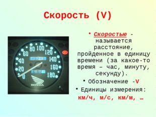 Скорость (V) Скоростью - называется расстояние, пройденное в единицу времени