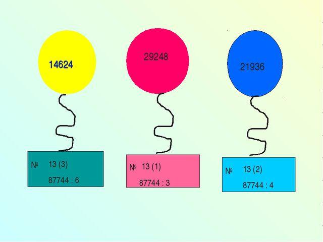13 (3) 87744 : 6 13 (1) 87744 : 3 13 (2) 87744 : 4