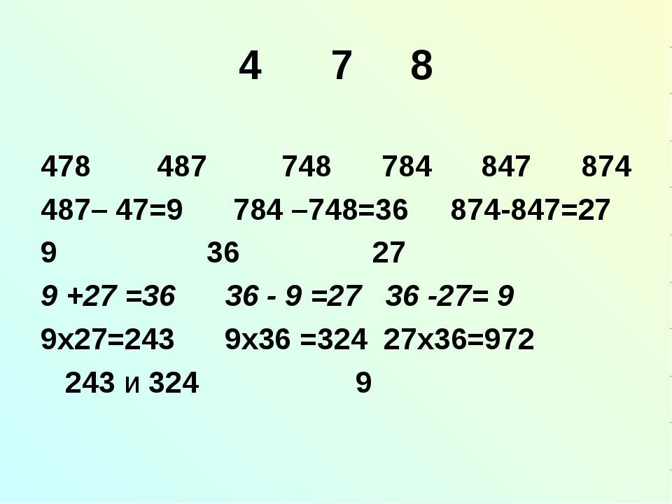 4 7 8 478 487 748 784 847 874 487– 47=9 784 –748=36 874-847=27 9 36 27 9 +27...