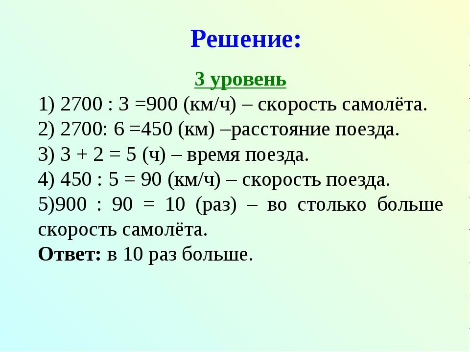 Решение: 3 уровень 1) 2700 : 3 =900 (км/ч) – скорость самолёта. 2) 2700: 6 =4...