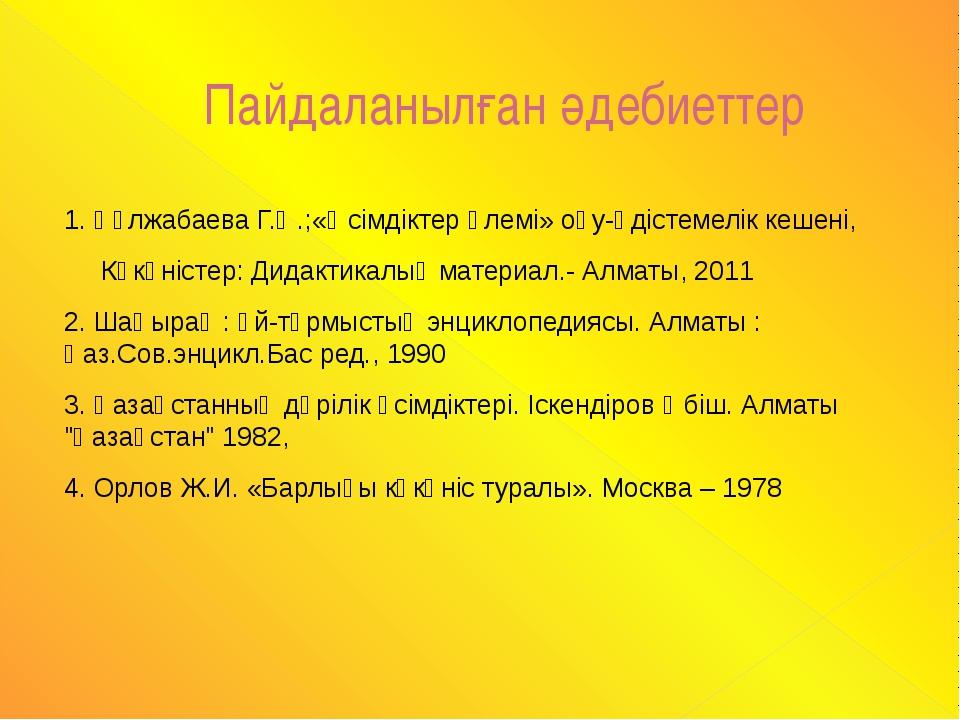 Пайдаланылған әдебиеттер 1. Құлжабаева Г.Ә.;«Өсімдіктер әлемі» оқу-әдістемелі...