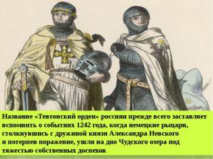 Название «Тевтонский орден» россиян прежде всего заставляет вспомнить о событ