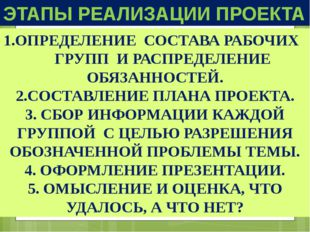 ЭТАПЫ РЕАЛИЗАЦИИ ПРОЕКТА 1.ОПРЕДЕЛЕНИЕ СОСТАВА РАБОЧИХ ГРУПП И РАСПРЕДЕЛЕНИЕ