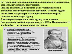 Вступая в орден, рыцарь приносил обычный обет монашества: бедности, целомудри