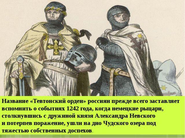 Название «Тевтонский орден» россиян прежде всего заставляет вспомнить о событ...