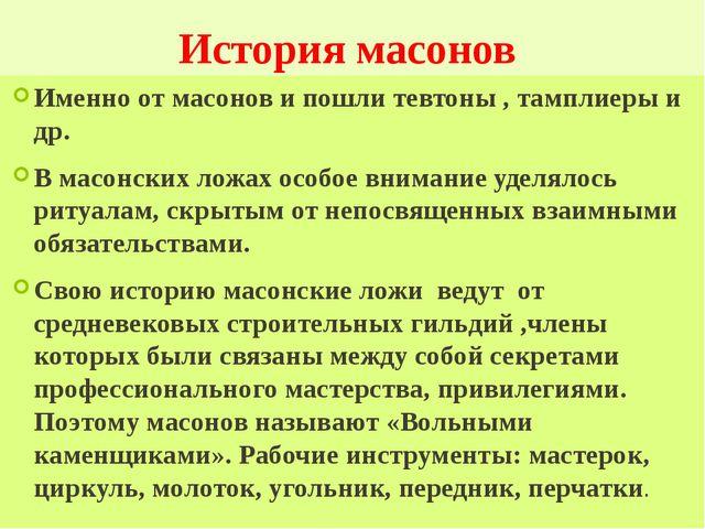 История масонов Именно от масонов и пошли тевтоны , тамплиеры и др. В масонск...