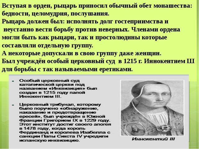 Вступая в орден, рыцарь приносил обычный обет монашества: бедности, целомудри...