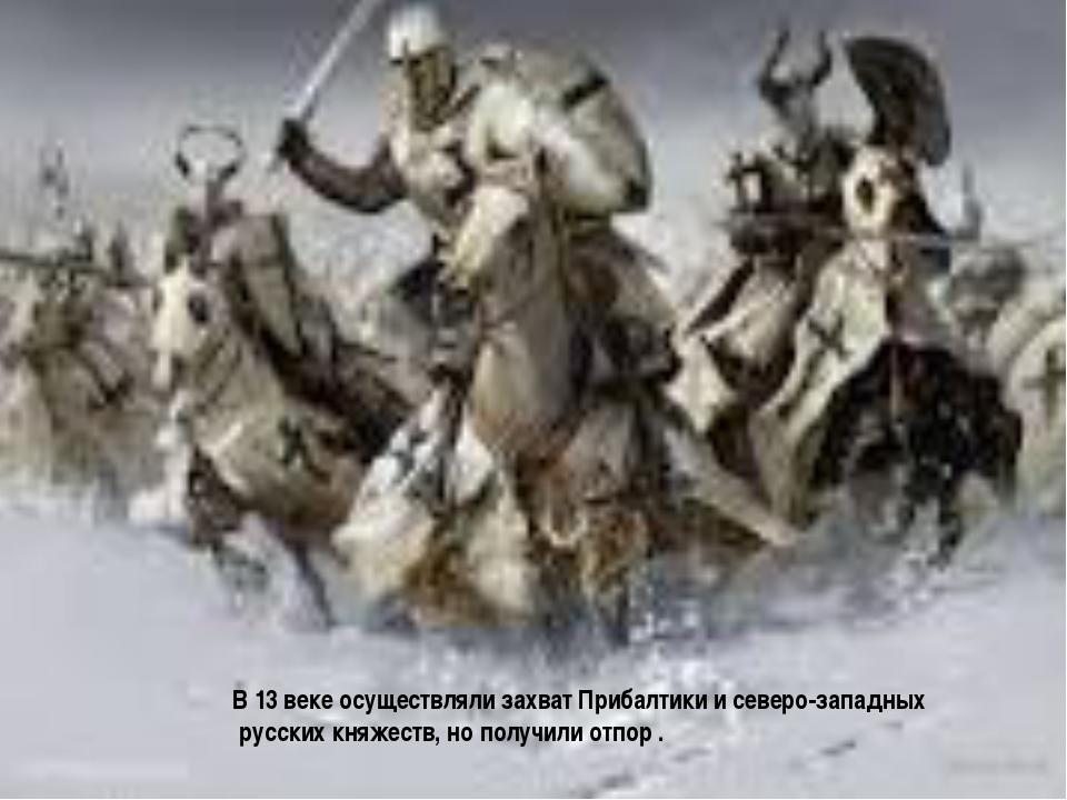 Где и когда был создан Тевтонский орден Тевтонский орден был создан в Иерусал...