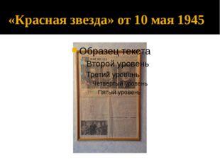 «Красная звезда» от 10 мая 1945