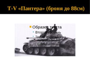 Т-V «Пантера» (броня до 88см)