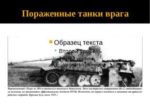 Пораженные танки врага