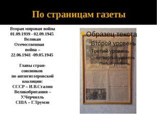 По страницам газеты Вторая мировая война 01.09.1939 - 02.09.1945 Великая Отеч