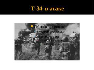 Т-34 в атаке