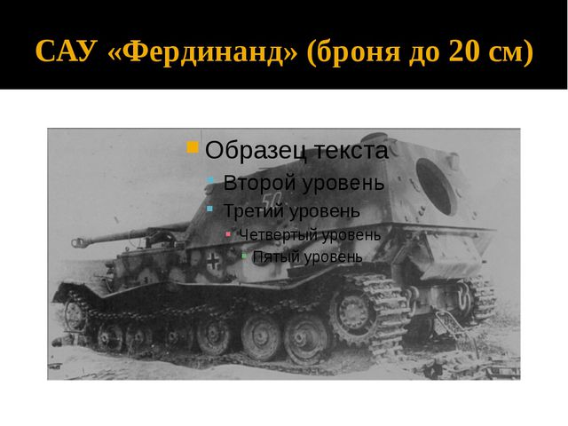 САУ «Фердинанд» (броня до 20 см)