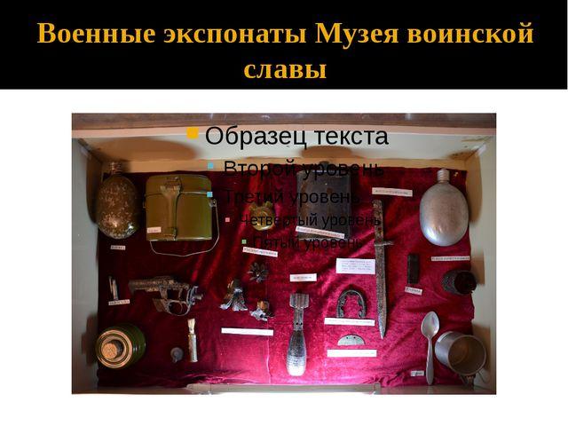 Военные экспонаты Музея воинской славы