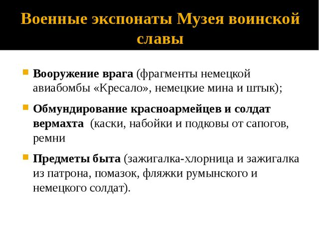 Военные экспонаты Музея воинской славы Вооружение врага (фрагменты немецкой а...