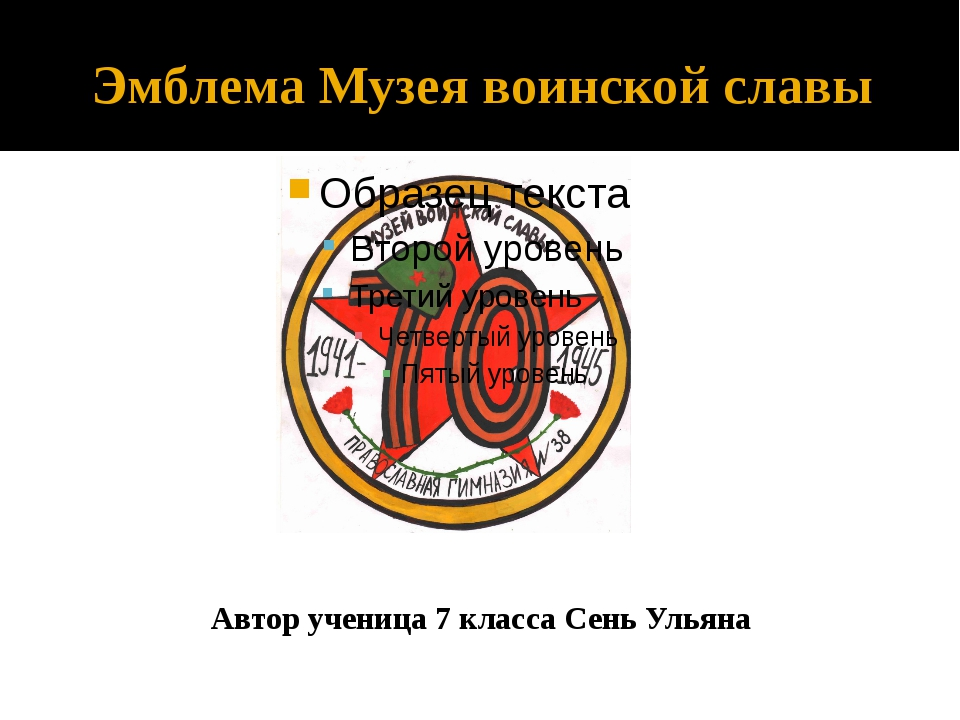 Эмблема Музея воинской славы Автор ученица 7 класса Сень Ульяна