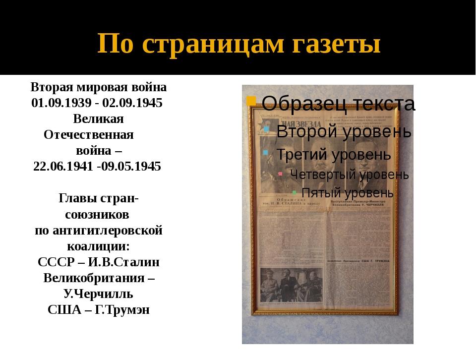 По страницам газеты Вторая мировая война 01.09.1939 - 02.09.1945 Великая Отеч...