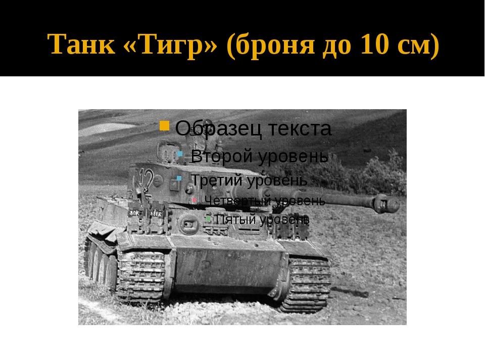Танк «Тигр» (броня до 10 см)