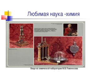 Любимая наука -химия Вещи из химической лаборатории М.В.Ломоносова