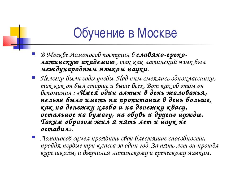 Обучение в Москве В Москве Ломоносов поступил в славяно-греко-латинскую акаде...