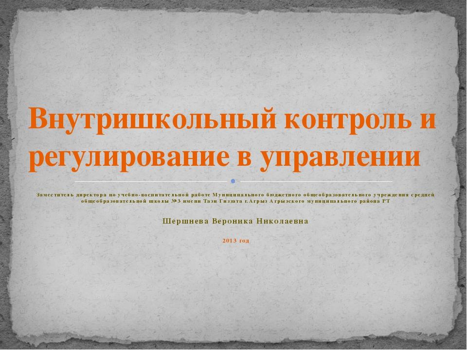 Заместитель директора по учебно-воспитательной работе Муниципального бюджетно...